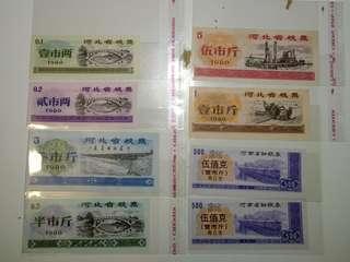 早期河北河南省糧票X8