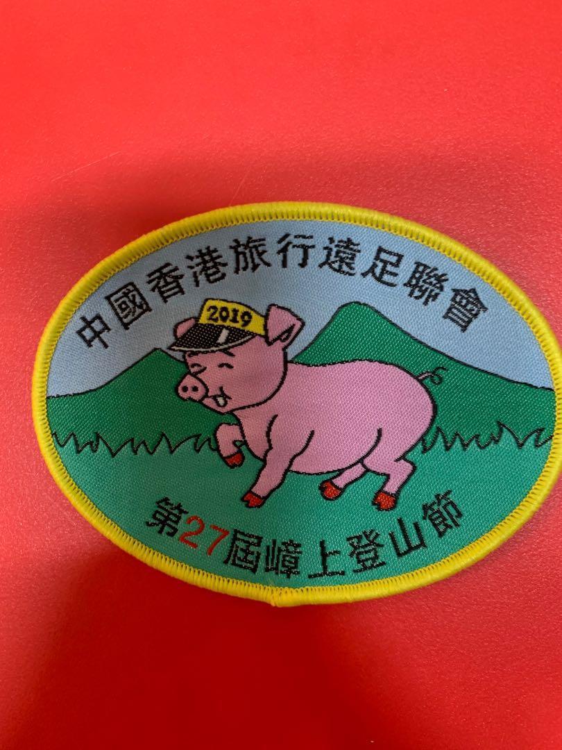 中國香港旅行遠足聯會第27屆西貢嶂上登山節紀念章