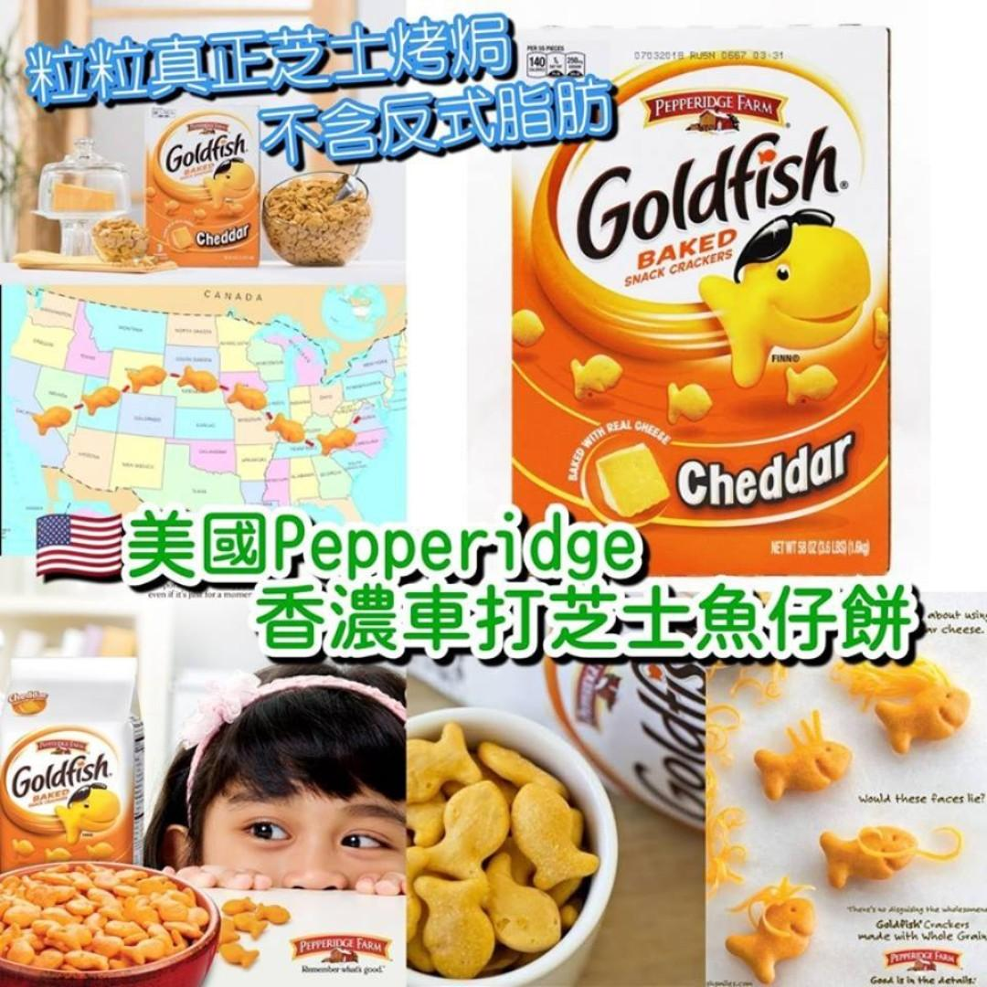7天到港~美國【Pepperidge Farm Goldfish 車打芝士魚仔餅】💥 1.6kg 大盒裝 💥優惠到 :22/3/2019