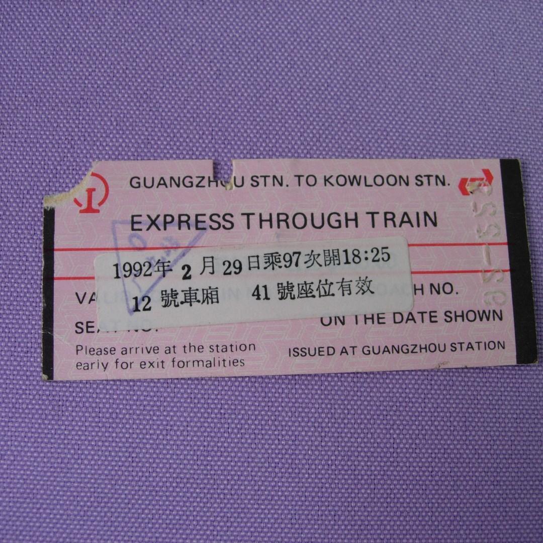 90年火車票 廣州至九龍 軟席直通特快客車 舊式火車飛
