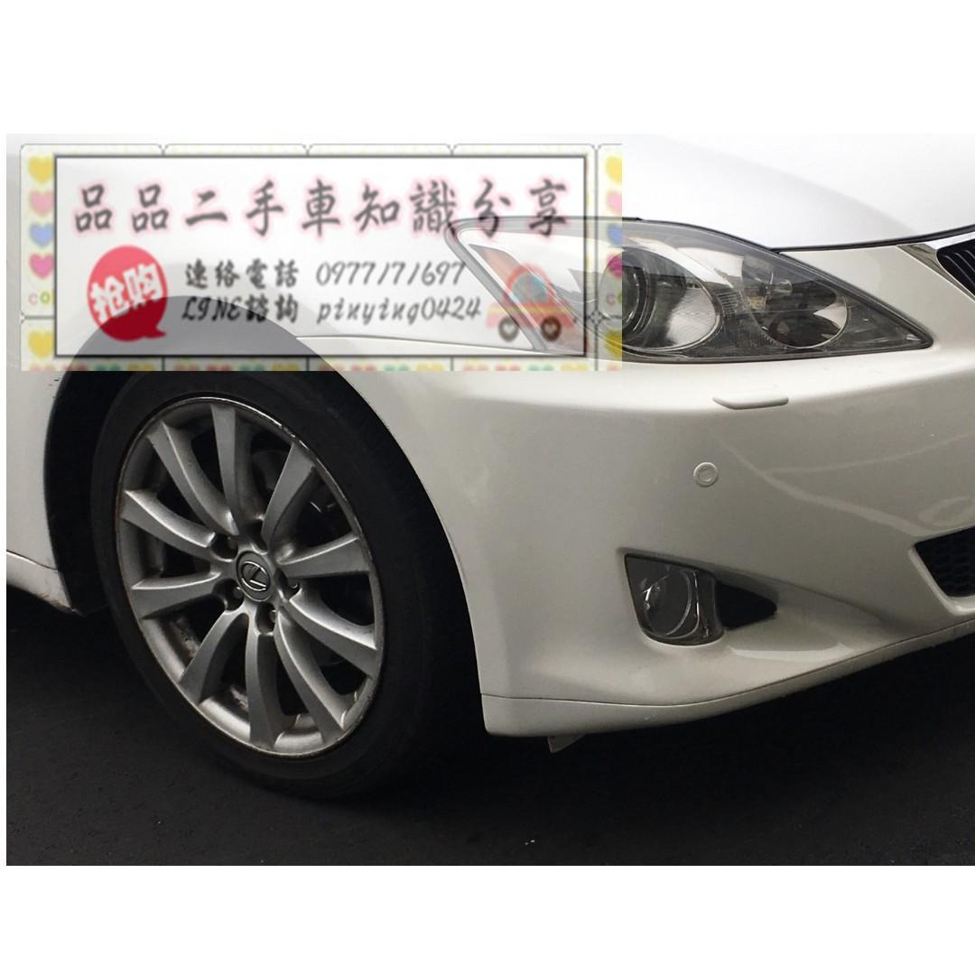 【品品二手車知識分享】時機麥麥,省錢就是賺錢 2007年 凌志 is250 白色