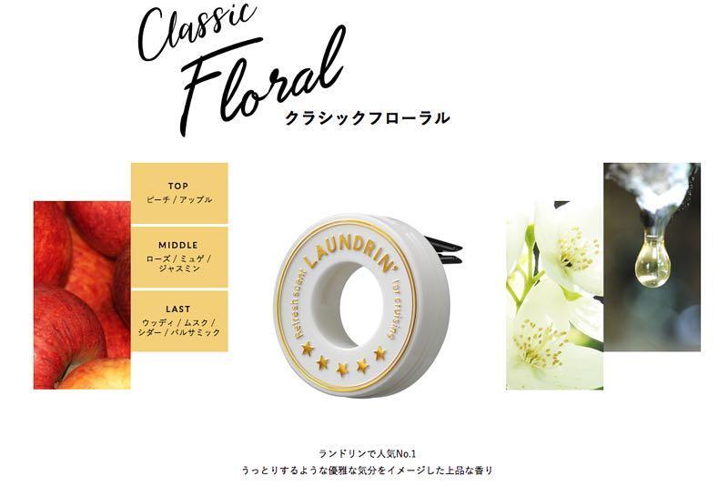 日本 Laundrin 車用香薰 - Classic Floral