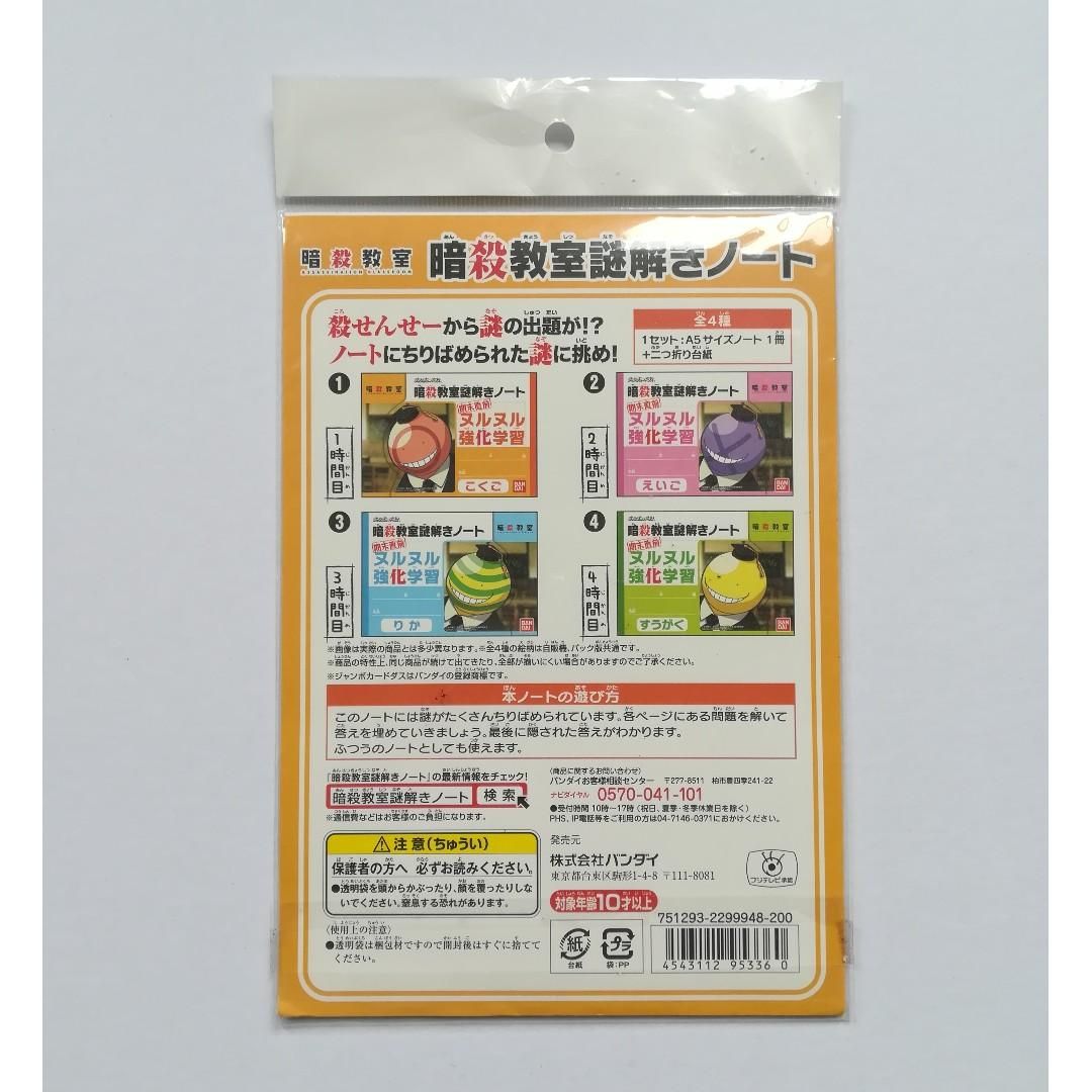 Assassination Classroom - Koro-sensei - Puzzle Notes