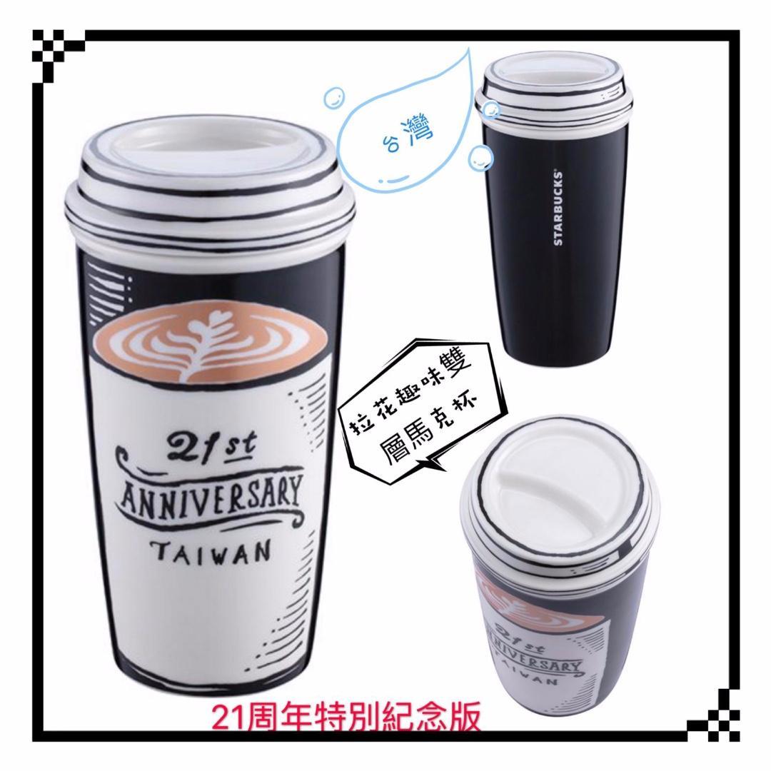 台灣Starbucks21週年紀念版