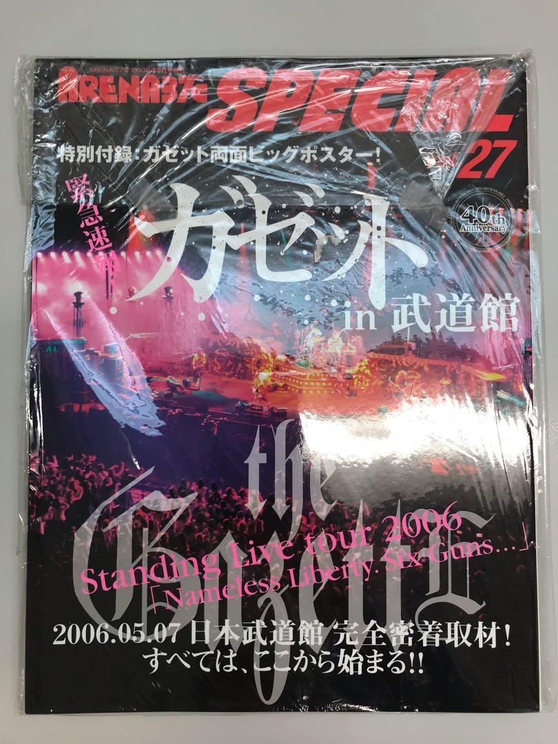 The Gazette 絕版雜誌 武道館