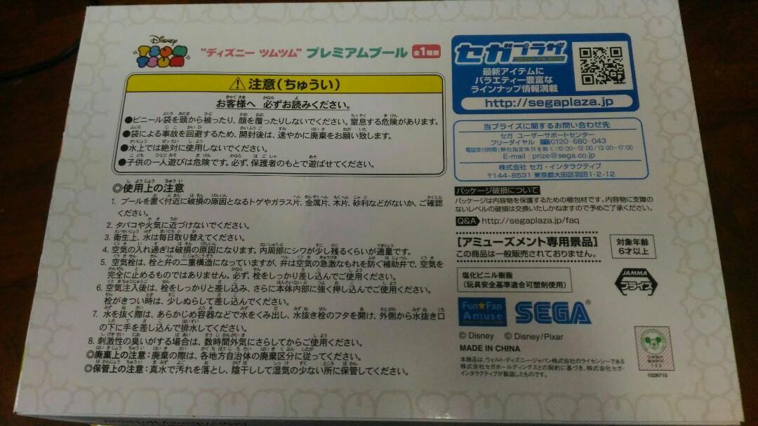 日本直送!TSUM TSUM 吹氣水池