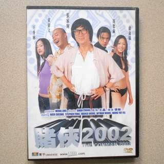 2002年 賭俠2002 DVD 張家輝 馮德倫 王秀琳 黃偉文 黃一飛 王天林 盧淑儀 姜皓文 許紹雄