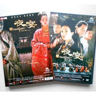 2006年 夜宴 2 DVD 章子怡 葛優 吳彥祖 周迅 黃曉明 馬精武