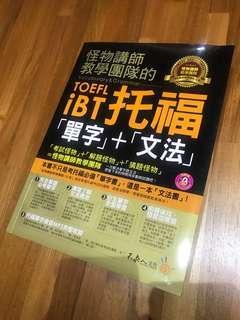 怪物講師教學團隊的TOEFL iBT 單字+文法