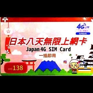 日本 Softbank 8 日 4G 無限上網卡 (3GB 後限速)
