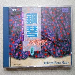 1997年 鋼琴情懷 CD 劉德華 辛曉琪 周華健 巫啟賢 張宇 黎明 梁朝偉 王菲 張學友 歌曲
