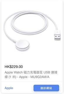原裝 Apple Watch 充電線 全新