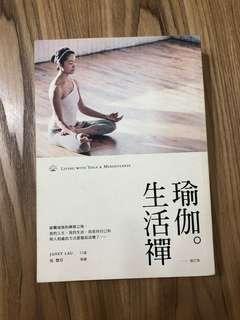 瑜伽生活禪