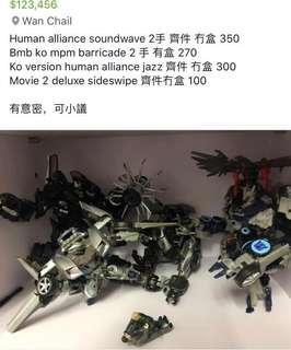 Transformer 變形金剛 音波 橫炮 路障 爵士