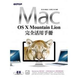 6折📖MAC OS X Mountain Lion完全活用手冊