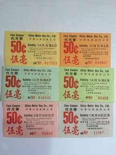 中華巴士公司77/78年季票代用券