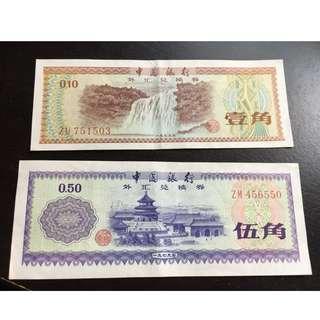 中國銀行 外匯兌換券 1979 壹角 伍角 壹圓 拾圓 元 人民幣