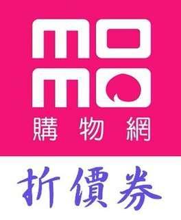 贈送- 有買就送 momo購物網 300元折價券序號 滿990可用 期限2019/7/31