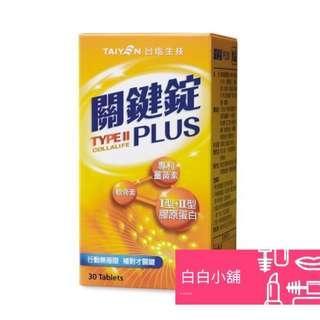 🚚 💕💕白白代購💕💕台鹽生技 關鍵錠PLUS (30錠x5瓶)【宅配免運】