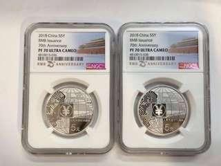 70th anniversary of RMB silver coin
