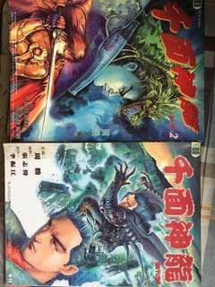 千面神龍1,2