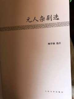 元人雜劇選