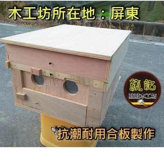 城市養蜂專用--135標準蜂箱~(顏記敲敲木工坊)
