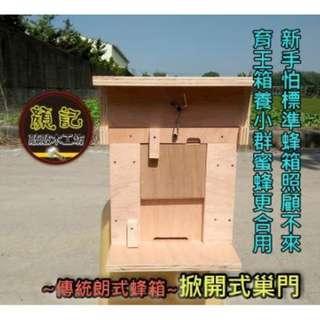 城市養蜂專用--育王箱(新手小蜂箱)(顏記敲敲木工坊)