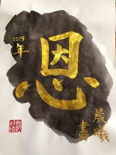 Customisable Chinese Calligraphy Art