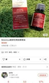 🚚 Botanicus臉部玫瑰按摩精油 50ml
