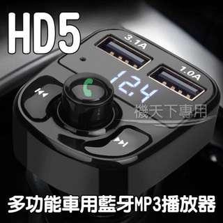 🚚 《喀喀。角》 FM發射器 車用MP3 車用充電 雙USB 3.1A 多功能MP3 藍芽 電話接聽 電瓶電壓偵測 老車 音響 救星