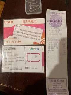🚚 日本上網卡兩張 8日上網卡 4G吃到飽不降速
