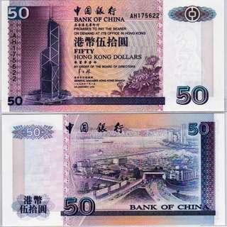 1996年AH版AH175622伍拾圓50元中國銀行全新直版UNC級