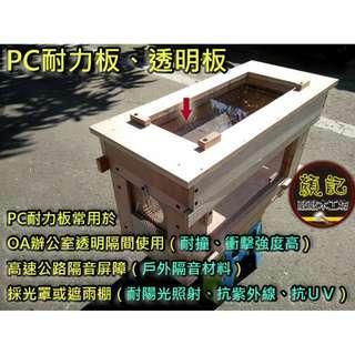 小型透明觀察蜂箱(3面)~~(顏記敲敲木工坊