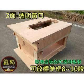 3面透明育王觀察箱-大型(顏記敲敲木工坊)