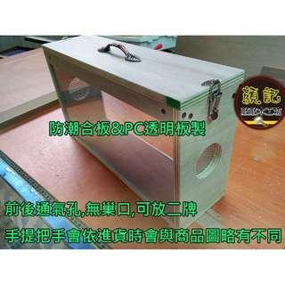 行李教學展示箱--蜂箱(顏記敲敲木工坊)