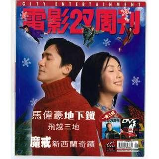 電影雙周刊 第644期 梁朝偉 楊千嬅 馬偉豪 地下鐵 (18-31/12/2003)