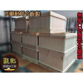 城市養蜂專用--全繼箱----無巢口類型(顏記敲敲木工坊)