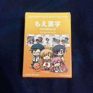 Moekanji first grade kanji Japanese flash cards