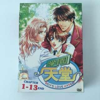 DVD - Boy's Love Hyper 学园天堂
