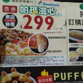 達美樂披薩達美樂憑券大 Pizza 299元
