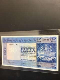 1969年匯豐銀行$50 K 608027