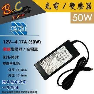 原廠 CWT 12V 4.17A 50W 變壓器 僑威科技 接頭孔徑5.5*2.1mm KPL-050F 電源線 充電器