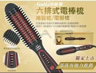🚚 (免運)(九成新)富麗雅Fodia 六排式電棒梳/捲髮梳/電髮梳