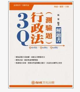 3Q行政法