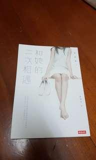 🚚 吉田修一 和她的二次相遇 3本250