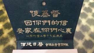 使基督因你們的信安家在你們心裏。 1972年 聖經金句 日曆香港教會書室印制