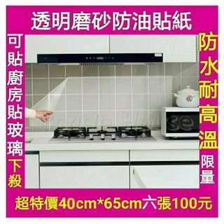 廚房油污貼膜