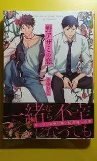 [BL/YAOI] Japanese Original Manga