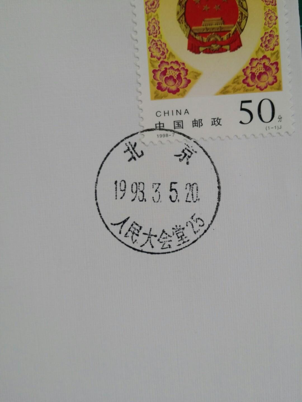 1998 中國 第九屆全國人民代表大會(1998-7) 首日封